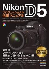 [表紙]Nikon D5 プロフェッショナル活用マニュアル