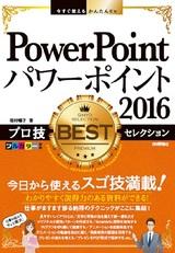[表紙]今すぐ使えるかんたんEx PowerPoint 2016 プロ技 BESTセレクション