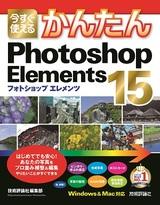 [表紙]今すぐ使えるかんたん Photoshop Elements 15