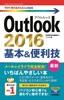 [表紙]今すぐ使えるかんたんmini<br/>Outlook 2016 基
