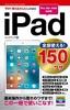 [表紙]今すぐ使えるかんたんmini<br/>全部使える! iPad 150<wbr/>ワザ<br/><span clas
