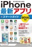 [表紙]ゼロからはじめる<br/>iPhone<wbr/>最新アプリ スマートガイド 2016<wbr/>年版