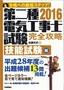 [表紙]2016<wbr/>年版 第二種電気工事士試験 完全攻略 技能試験編