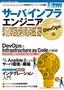サーバ/インフラエンジニア養成読本 DevOps編 [Infrastructure as Code を実践するノウハウが満載!]