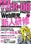 [表紙]WEB+DB PRESS Vol.92