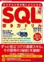 [表紙]改訂第<wbr/>3<wbr/>版 すらすらと手が動くようになる SQL<wbr/>書き方ドリル