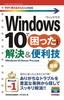 [表紙]今すぐ使えるかんたんmini<br/>Windows 10<wbr/>で困ったときの解決&<wbr/>便利技