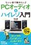 [表紙]今すぐ使えるかんたん文庫<br/>いい音で聴きたい PC<wbr/>オーディオ&<wbr/>ハイレゾ入門