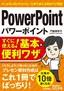 [表紙]今すぐ使えるかんたん文庫<br/>パワーポイント PowerPoint すぐに使える! 基本&<wbr/>便利ワザ