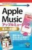 [表紙]今すぐ使えるかんたんmini<br/>Apple Music 基本&<wbr/>便利技