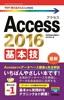 今すぐ使えるかんたんmini Access 2016 基本技