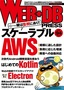 [表紙]WEB+DB PRESS Vol.94