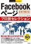 [表紙]今すぐ使えるかんたんEx<br/>Facebook<wbr/>ページ 本気で稼げる! プロ技セレクション