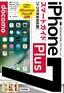 [表紙]ゼロからはじめる<br/>iPhone7 Plus スマートガイド ドコモ完全対応版