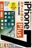 [表紙]ゼロからはじめる<br/>iPhone 7 Plus<wbr/>スマートガイド au<wbr/>完全対応版