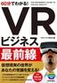 [表紙]60<wbr/>分でわかる! VR<wbr/>ビジネス最前線