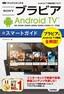 [表紙]ゼロからはじめる<br/>Android TV<wbr/>機能搭載ブラビア スマートガイド