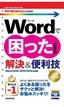 [表紙]今すぐ使えるかんたんmini<br/>Word<wbr/>で困ったときの解決&<wbr/>便利技<br/><span clas