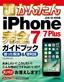 [表紙]今すぐ使えるかんたん<br/>iPhone 7/<wbr/>7 Plus 完全ガイドブック 困った解決&<wbr/>便利技