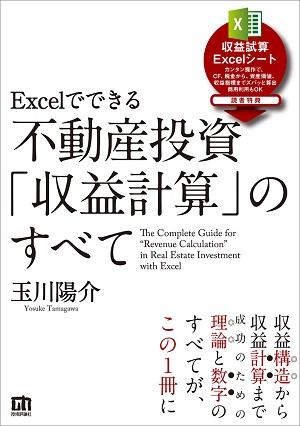 Excelでできる 不動産投資「収益計算」のすべて:書籍案内|技術評論社
