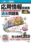 平成29年度【春期】応用情報技術者 パーフェクトラーニング過去問題集