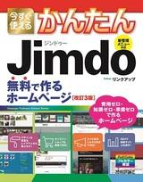 [表紙]今すぐ使えるかんたん Jimdo 無料で作るホームページ[改訂3版]