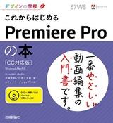 [表紙]デザインの学校 これからはじめるPremiere Pro の本[CC対応版]