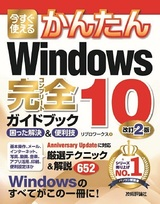 [表紙]今すぐ使えるかんたん Windows 10 完全ガイドブック 困った解決&便利技 改訂2版