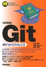 [表紙]【改訂新版】Gitポケットリファレンス