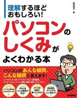 [表紙]理解するほどおもしろい! パソコンのしくみがよくわかる本