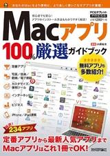 [表紙]Macアプリ 100% 厳選ガイドブック