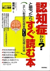 [表紙]認知症かな? と思ったらすぐ読む本