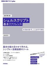 [表紙][改訂第3版]シェルスクリプト基本リファレンス ──#!/bin/shで、ここまでできる