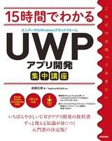 [表紙]15時間でわかる UWP(ユニバーサルWindowsプラットフォーム)アプリ開発集中講座