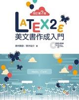 [表紙][改訂第7版]LaTeX2ε美文書作成入門