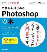 [表紙]デザインの学校 これからはじめるPhotoshopの本 [CC2017対応版]