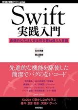 [表紙]Swift実践入門 ──直感的な文法と安全性を兼ね備えた言語
