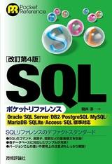 [表紙][改訂第4版]SQLポケットリファレンス