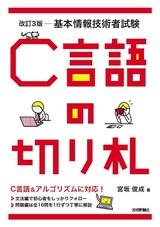 [表紙]改訂3版 基本情報技術者試験 C言語の切り札