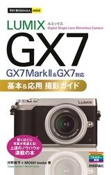 [表紙]今すぐ使えるかんたんmini LUMIX GX7 基本&応用 撮影ガイド[GX7 Mark I