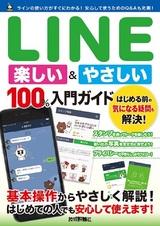 [表紙]LINE 楽し