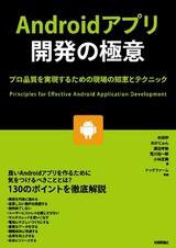 [表紙]Androidアプリ開発の極意 ~プロ品質を実現するための現場の知恵とテクニック