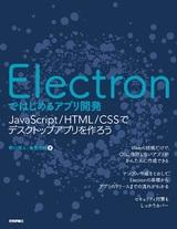 [表紙]Electronではじめるアプリ開発 ~JavaScript/HTML/CSSでデスクトップアプリを作ろう