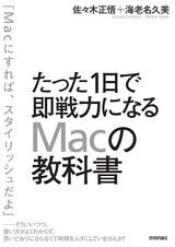 [表紙]たった1日で即戦力になるMacの教科書