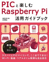 [表紙]PICと楽しむ Raspberry Pi活用ガイドブック