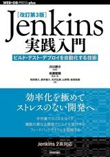 [表紙][改訂第3版]Jenkins実践入門 ―ビルド・テスト・デプロイを自動化する技術