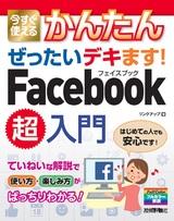 [表紙]今すぐ使えるかんたん ぜったいデキます! Facebook超入門