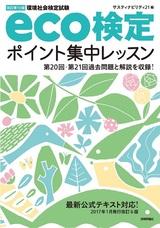 [表紙]改訂第10版 eco検定ポイント集中レッスン