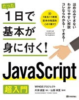 [表紙]たった1日で基本が身に付く!  JavaScript超入門