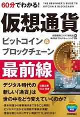 [表紙]60分でわかる! 仮想通貨 ビットコイン&ブロックチェーン最前線